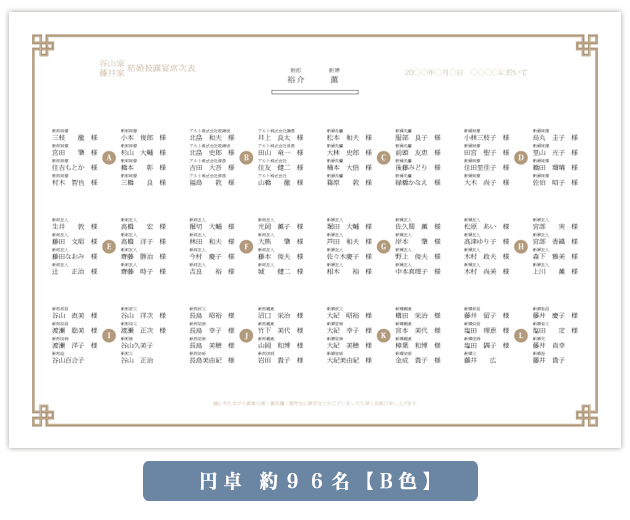席次表の無料テンプレート クラシック素材